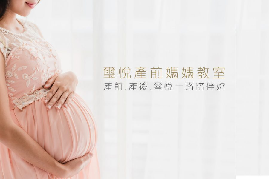 2019/4月 璽悅產前媽媽教室