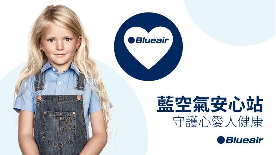 Blueair x 璽悅產後護理之家 藍空氣安心站