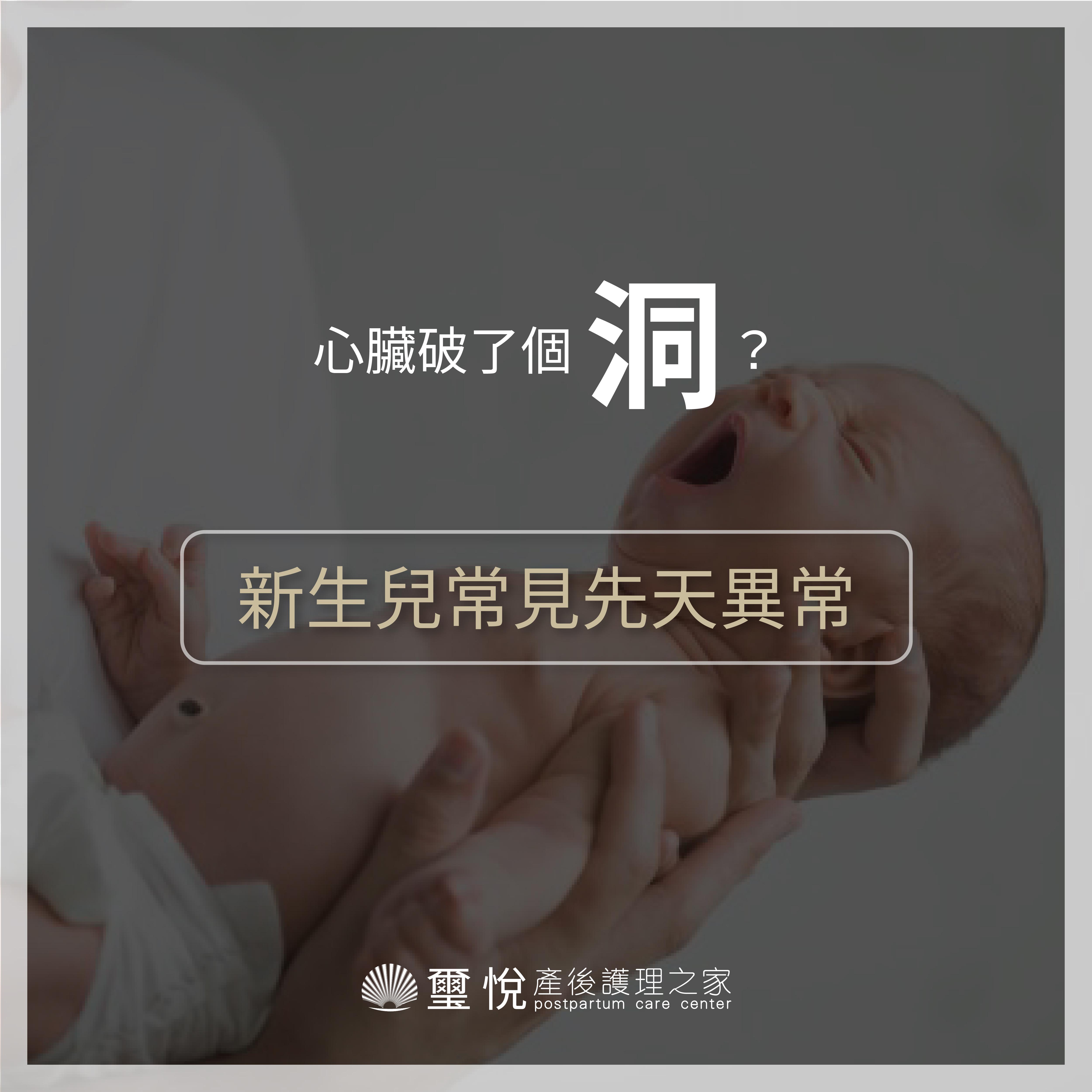 【新生兒常見先天異常-心臟破一個洞?!】