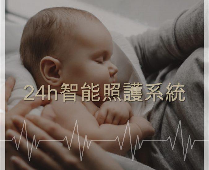 【24小時的智能保母 – 緯創照護監測系統】