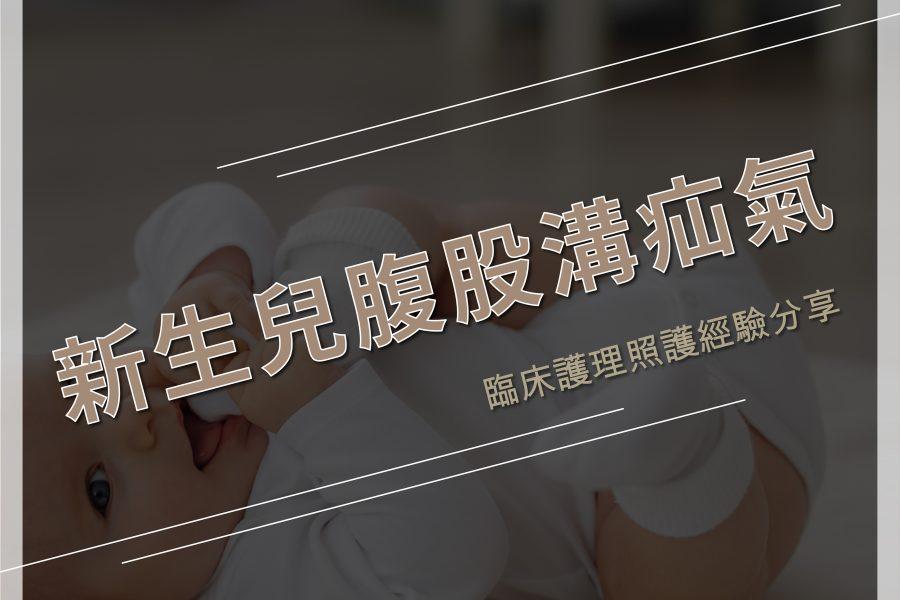 臨床護理照護經驗分享-新生兒腹股溝疝氣