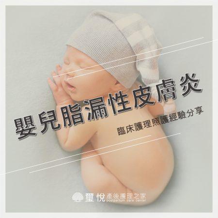 臨床護理照護經驗分享-嬰兒脂漏性皮膚炎