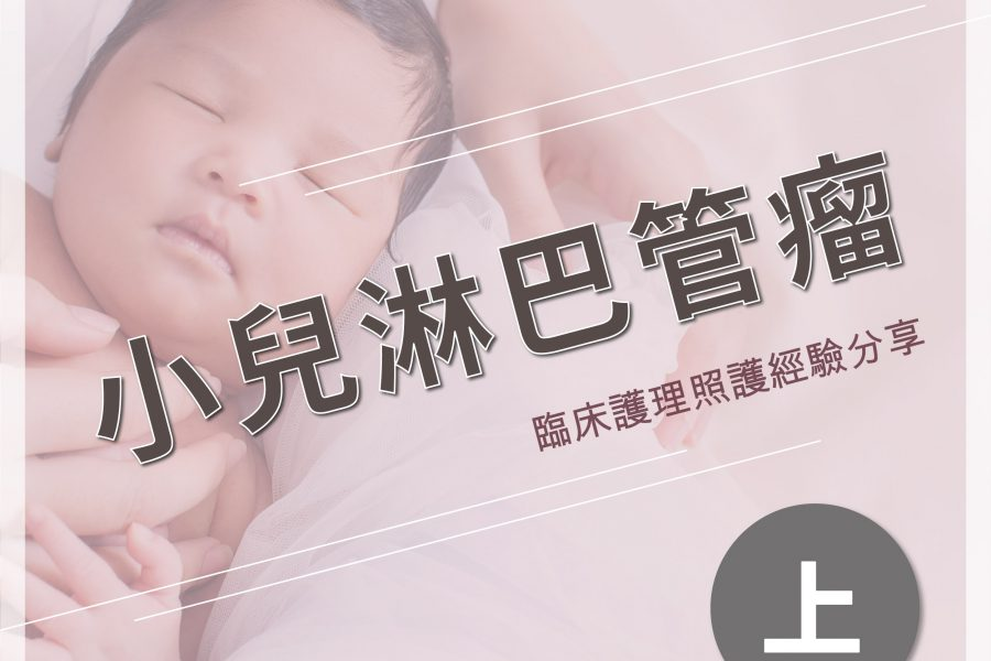 臨床護理照護經驗分享-小兒淋巴管瘤(上)