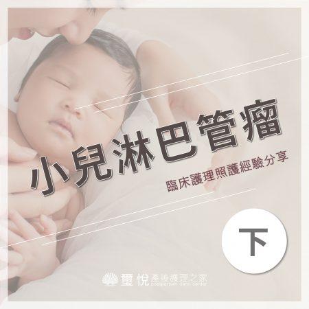 臨床護理照護經驗分享-小兒淋巴管瘤(下)