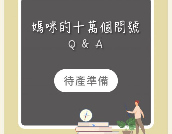 【媽咪十萬個QA-產前準備?】
