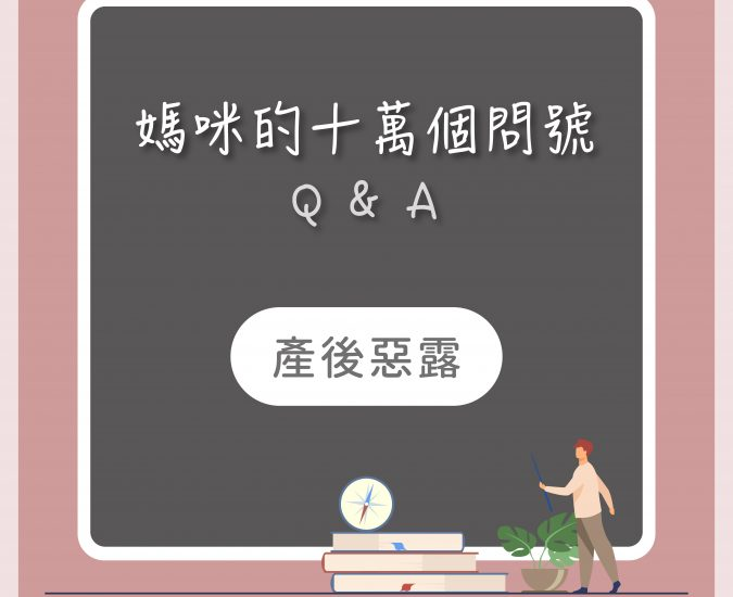 【媽咪十萬個QA-產後惡露?】