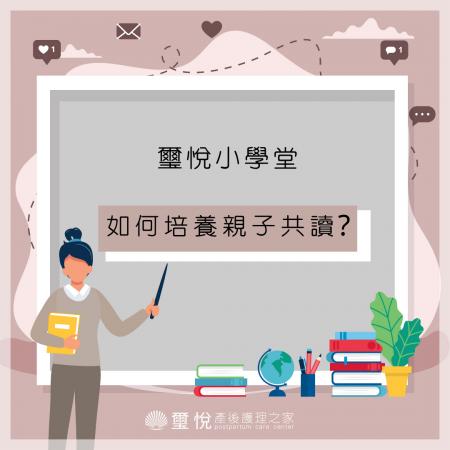 【璽悅小學堂-如何培養親子共讀習慣?📖】