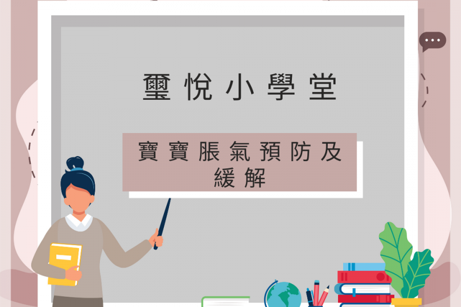 【璽悅小學堂-寶寶脹氣預防與緩解】